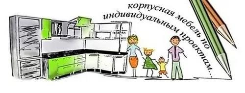Шкафы купе и кухни на заказ в Калининграде