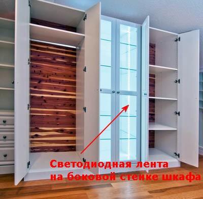 Светодиодная лента на боковых стенках шкафов гардеробной комнаты.