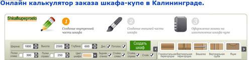 Калькулятор для расчета и заказа шкафа купе в Калининграде.